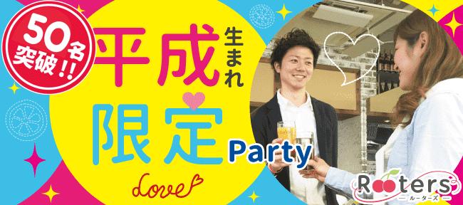 【赤坂の恋活パーティー】株式会社Rooters主催 2016年7月30日