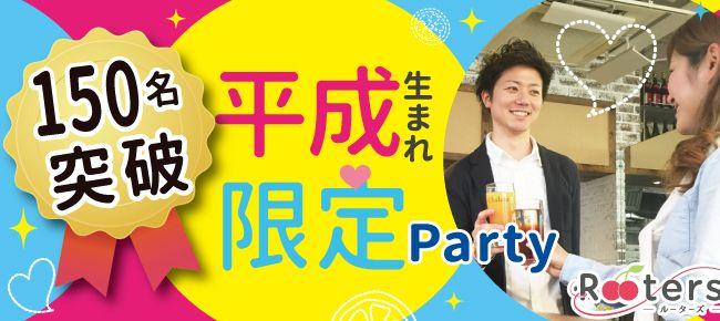 【表参道の恋活パーティー】株式会社Rooters主催 2016年7月30日