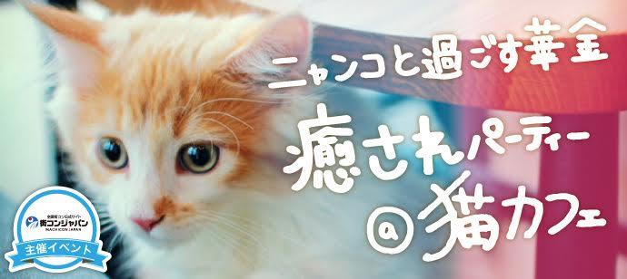 【渋谷の恋活パーティー】街コンジャパン主催 2016年7月29日