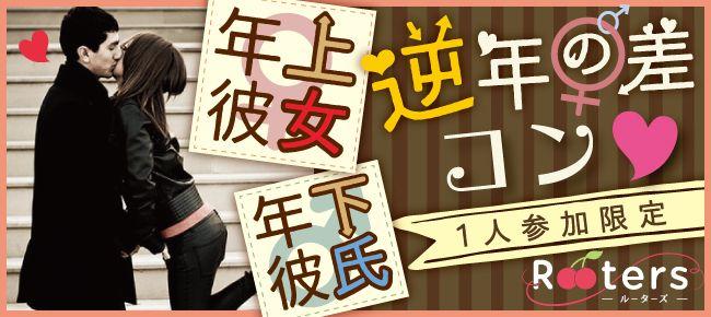 【堂島のプチ街コン】株式会社Rooters主催 2016年7月31日