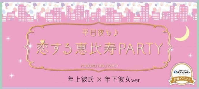 【恵比寿の恋活パーティー】街コンジャパン主催 2016年7月20日
