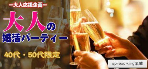 【上野の婚活パーティー・お見合いパーティー】エグジット株式会社主催 2016年8月27日