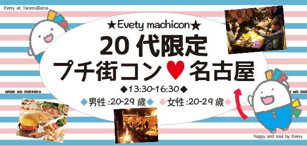 【名古屋市内その他のプチ街コン】evety主催 2016年7月2日