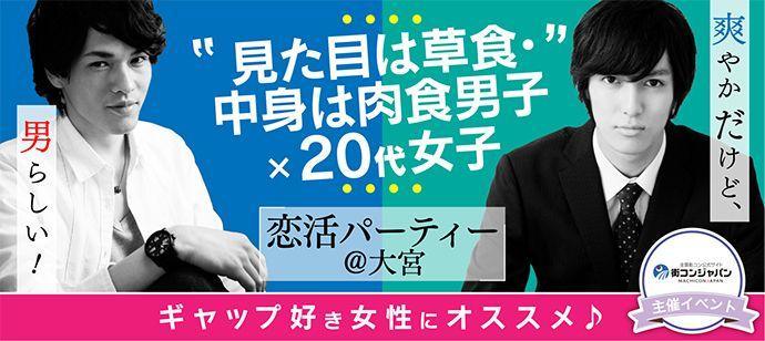 【大宮の恋活パーティー】街コンジャパン主催 2016年7月23日