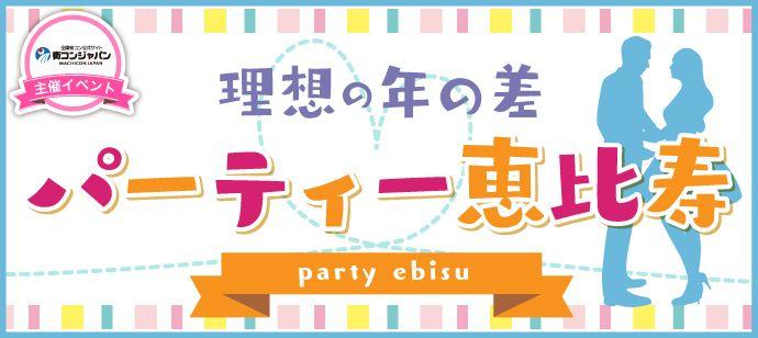 【恵比寿の恋活パーティー】街コンジャパン主催 2016年7月26日