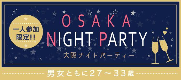 【梅田の恋活パーティー】街コンジャパン主催 2016年7月9日