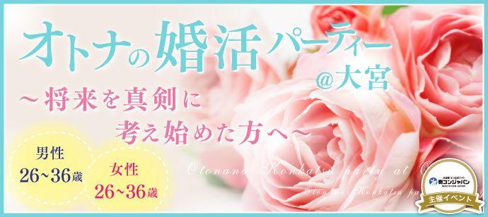 【大宮の婚活パーティー・お見合いパーティー】街コンジャパン主催 2016年7月17日