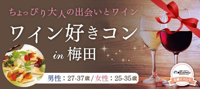 【梅田の恋活パーティー】街コンジャパン主催 2016年7月10日