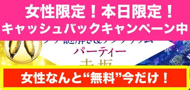 【赤坂の婚活パーティー・お見合いパーティー】街コンダイヤモンド主催 2016年10月14日
