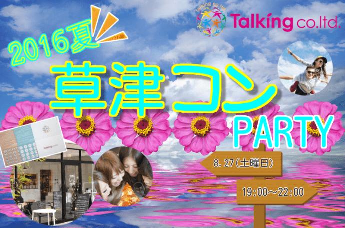 【滋賀県その他の恋活パーティー】株式会社トーキング主催 2016年8月27日