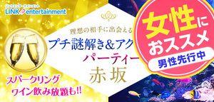 【赤坂の婚活パーティー・お見合いパーティー】街コンダイヤモンド主催 2016年10月25日