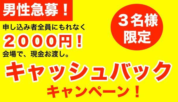 【赤坂のプチ街コン】街コンダイヤモンド主催 2016年10月2日