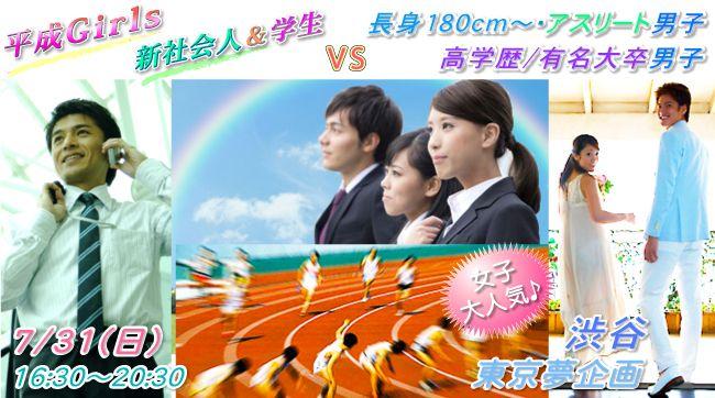 【渋谷の恋活パーティー】東京夢企画主催 2016年7月31日