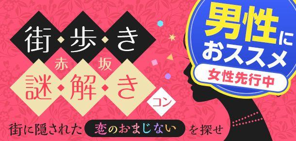 【赤坂のプチ街コン】街コンダイヤモンド主催 2016年10月16日