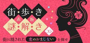 【赤坂のプチ街コン】街コンダイヤモンド主催 2016年10月22日