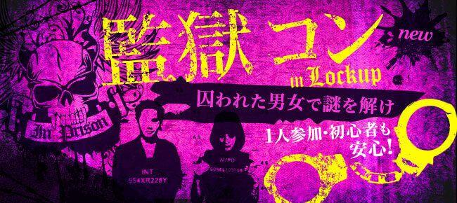 【新宿のプチ街コン】街コンダイヤモンド主催 2016年10月30日