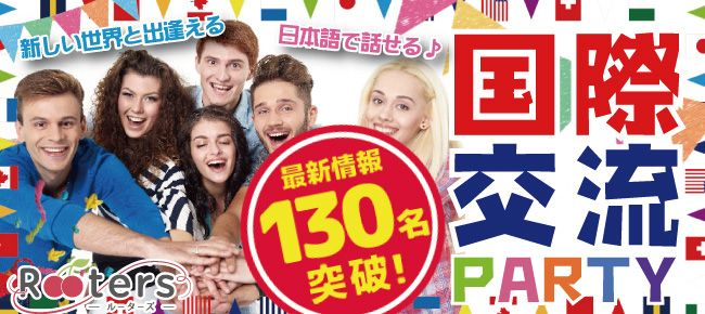 【表参道の恋活パーティー】株式会社Rooters主催 2016年8月16日