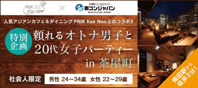 【茶屋町の恋活パーティー】街コンジャパン主催 2016年7月10日