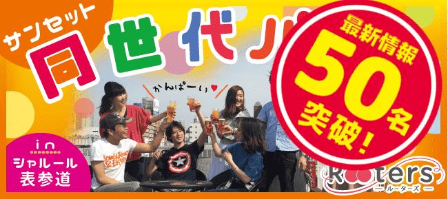 【表参道の恋活パーティー】Rooters主催 2016年8月18日