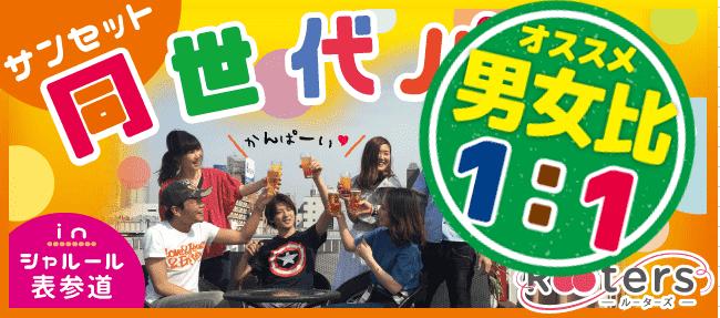 【表参道の恋活パーティー】株式会社Rooters主催 2016年8月19日