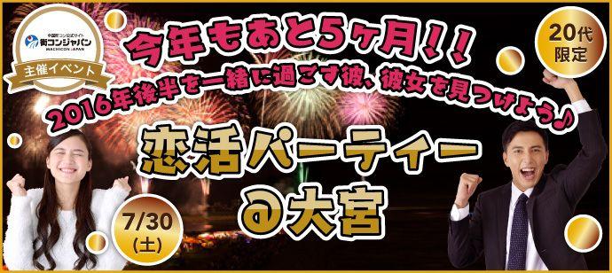 【大宮の恋活パーティー】街コンジャパン主催 2016年7月30日