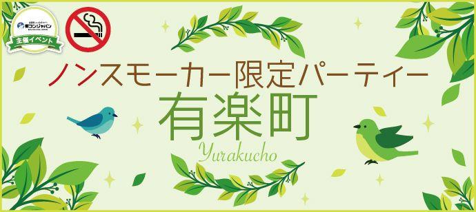 【有楽町の恋活パーティー】街コンジャパン主催 2016年7月24日