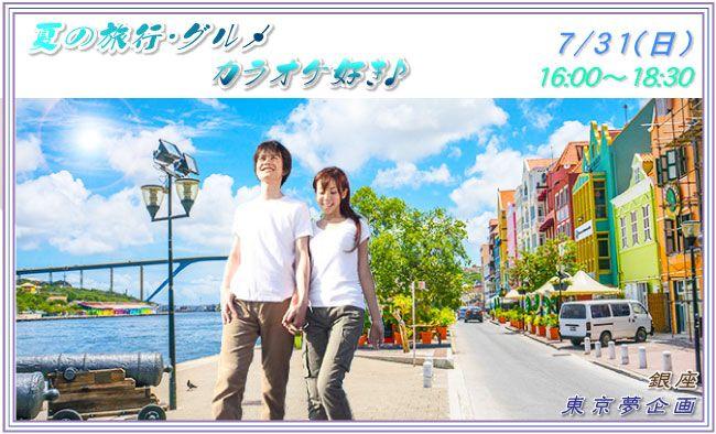 【銀座の婚活パーティー・お見合いパーティー】東京夢企画主催 2016年7月31日