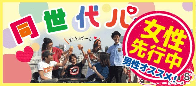 【堂島のプチ街コン】Rooters主催 2016年8月29日