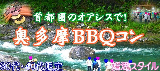 【東京都その他のプチ街コン】株式会社スタイルリンク主催 2016年6月26日