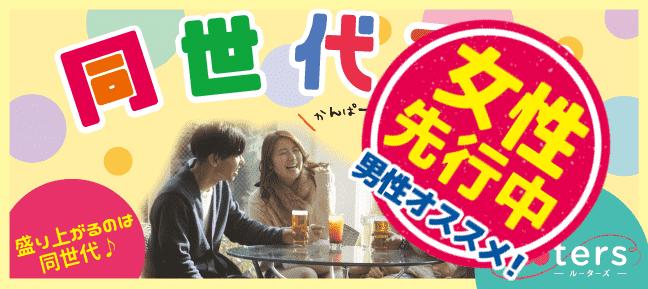 【堂島のプチ街コン】Rooters主催 2016年8月30日