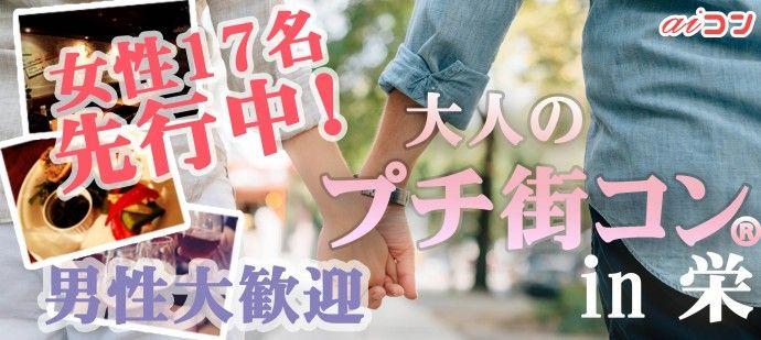【愛知県その他のプチ街コン】aiコン主催 2016年7月9日