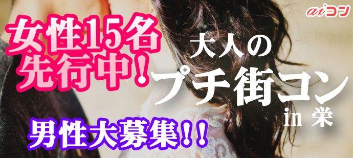 【愛知県その他のプチ街コン】aiコン主催 2016年7月30日