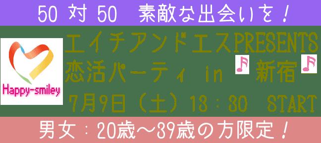 【新宿のプチ街コン】合同会社エイチアンドエス主催 2016年7月9日