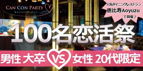 【恵比寿の恋活パーティー】キャンキャン主催 2016年8月21日