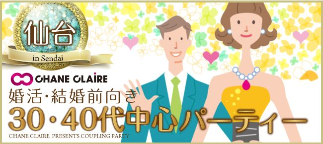 【仙台の婚活パーティー・お見合いパーティー】シャンクレール主催 2016年7月12日