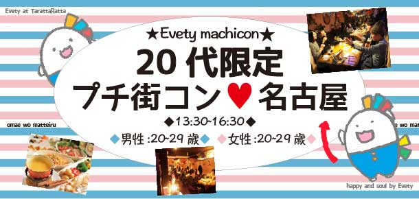 【名古屋市内その他のプチ街コン】evety主催 2016年7月23日