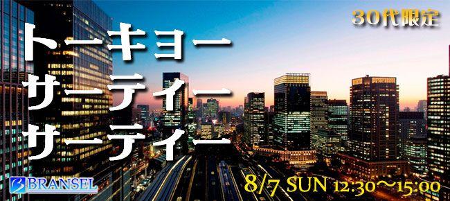 【日本橋の恋活パーティー】ブランセル主催 2016年8月7日