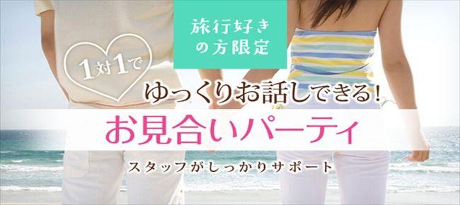 【東京都その他の婚活パーティー・お見合いパーティー】マイナビ婚活主催 2016年8月7日