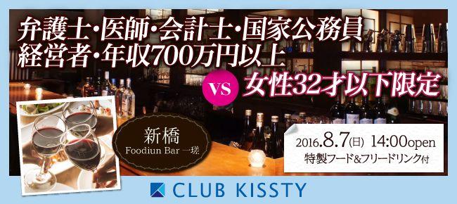 【東京都その他の恋活パーティー】クラブキスティ―主催 2016年8月7日