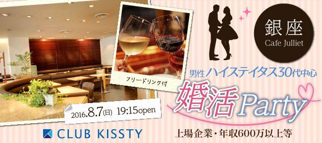 【銀座の婚活パーティー・お見合いパーティー】クラブキスティ―主催 2016年8月7日