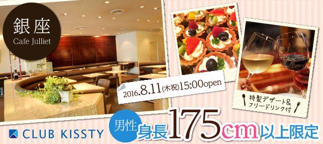 【銀座の恋活パーティー】クラブキスティ―主催 2016年8月11日