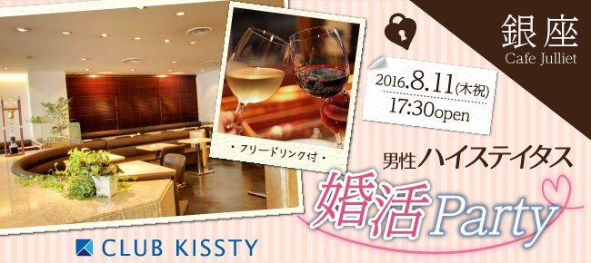 【銀座の婚活パーティー・お見合いパーティー】クラブキスティ―主催 2016年8月11日