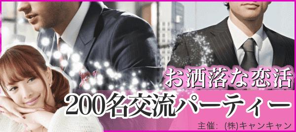 【赤坂の恋活パーティー】キャンコンパーティー主催 2016年8月12日