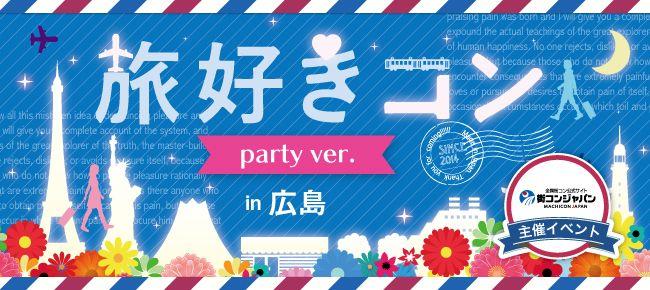 【広島市内その他の恋活パーティー】街コンジャパン主催 2016年7月23日