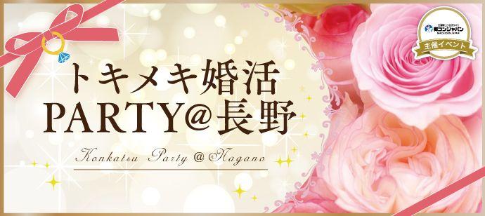 【長野の婚活パーティー・お見合いパーティー】街コンジャパン主催 2016年7月17日