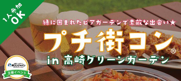 【高崎のプチ街コン】街コンジャパン主催 2016年7月18日