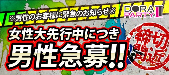 【新宿の恋活パーティー】ドラドラ主催 2016年8月13日