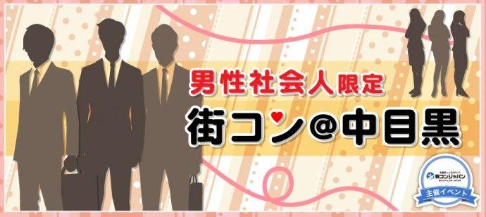 【中目黒の街コン】街コンジャパン主催 2016年7月9日