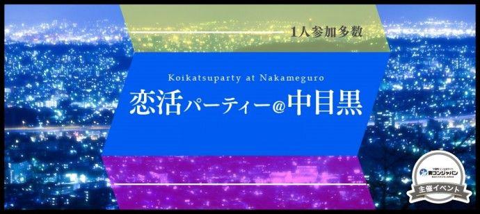 【中目黒の恋活パーティー】街コンジャパン主催 2016年7月15日