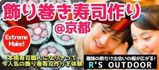 【京都府その他のプチ街コン】R`S kichen主催 2016年7月9日